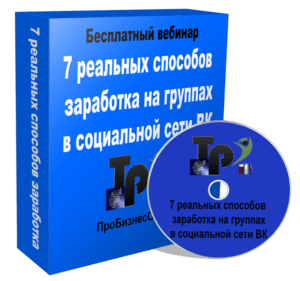 7 вариантов заработка на группе в социальной сети ВКонтакте